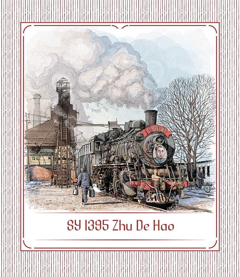 Garvežys SY 1395 Zhu De Hao