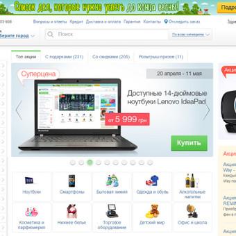 www.rozetka.ua - didžiausia Ukrainoje elektronikos prekių internetinė parduotuvė. 1.2 milijono lankytojų per dieną.